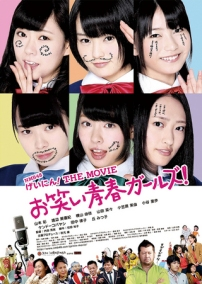 NMB48 Entertainers Film Poster