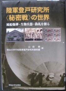 Noborito Army Institute Film Poster