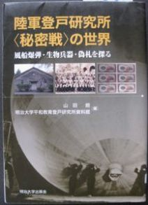 Noborito Army Institute Film Poster