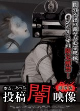Posts Darkness Film Poster