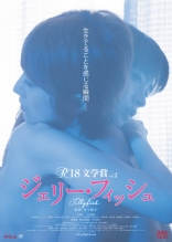 Jellyfish Film Poster
