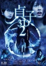 Sadako 3D 2 Film Poster