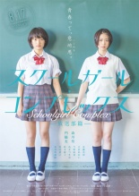 School Girl Complex Film Poster