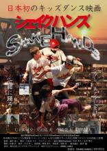 Shake Hands Film Poster