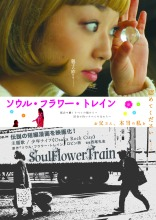 Soul Flower Train Film Poster
