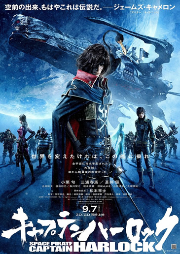 Space Pirate Captain Harlock Film Poster