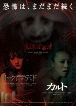 Talk to the Dead Film Poster