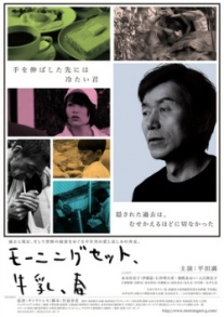The Morning Set Mile and Spring Film Poster