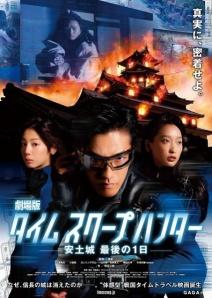 Time Scoop Hunter Film Poster