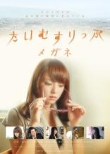 Time Slip Glasses Film Poster