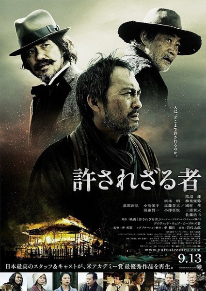 Unforgiven Japanese Film Poster