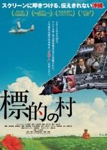Village of Target Film Poster