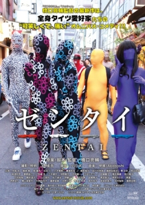 zentai_main_visual_b1