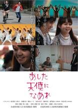 Ashita Tenshi ni Naare Film Poster