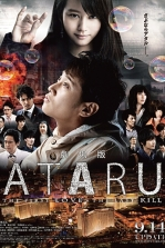 Ataru First Love Film Poster