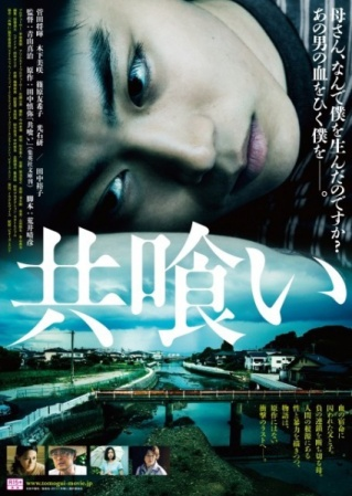Backwater Film Poster
