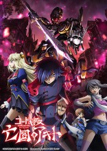 Code Geass Akito the Exiled Part 2 Film Poster