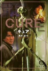 Cure Power of Suggestion Poster