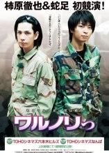 Gekijouban Warunoritsu Film Poster