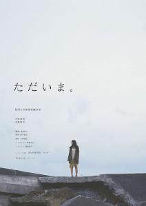 I'm Home Film Poster