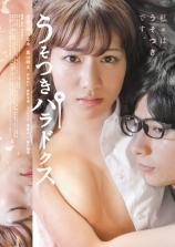 Liar Paradox Film Poster