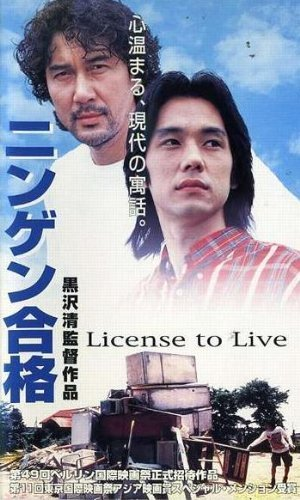 License to Live Film Poster Slightly Bigger