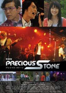 Precious Stone Film Poster