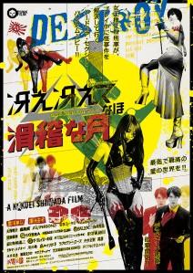 Saesae film Poster