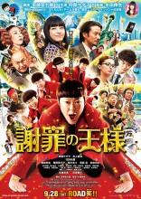 The Apology King Film Poster