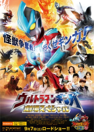 Ultraman Universe Film Poster
