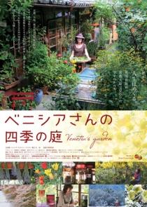 Four Seasons Film Poster