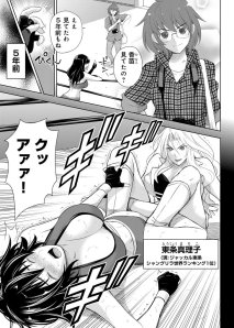 Wanna be the Strongest in the World Manga
