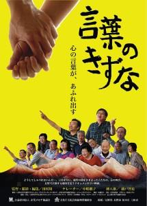 Word Ties Film Poster