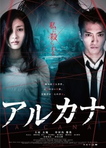 Arcana Film Poster