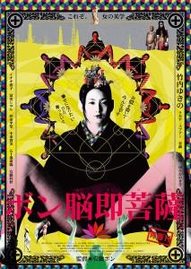 AV Buddha Film Poster