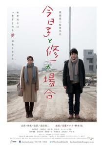 Case of Kyoko Film Poster