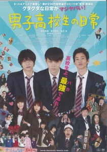 Daily Lives of High School Boys Film Poster