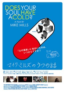 Does Your Soul Have a Cold Film Poster