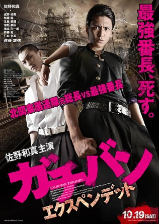Gachiban Expended Film Poster