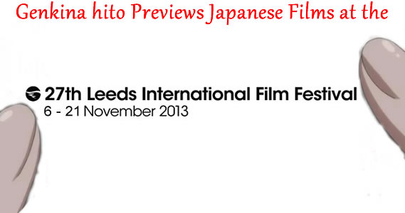 Genki Leeds International Animation Film Festival 2013 Banner