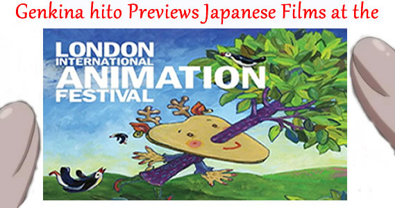 Genki London International Animation Film Festival 2013 Banner