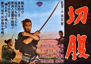 Hara Kiri Film Poster
