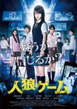 Jinroh Game Film Poster
