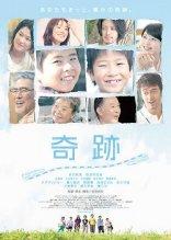Kiseki FIlm Poster