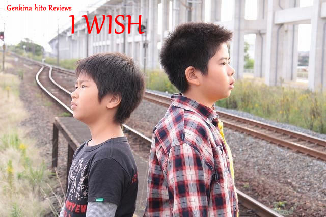 Kiseki Film Review Header