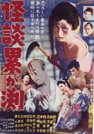 Kwaidan Film Poster