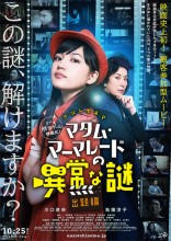 Madame Marmalade Mysterious Puzzle Version Film Poster