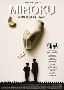 Miroku Film Poster