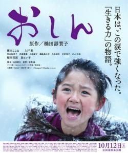 Oshin Film Poster
