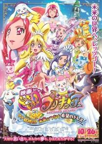 Pretty Cure Film Poster